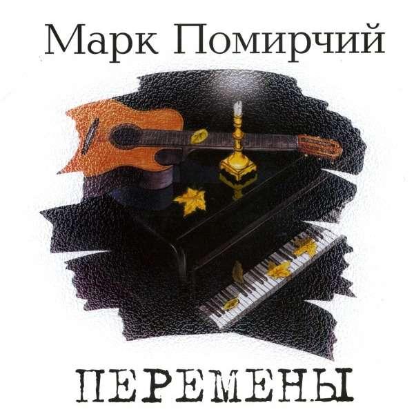 Mark Pomirchiy Peremeny ( Changes )