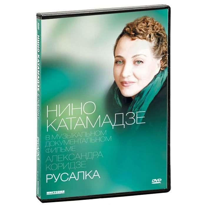 Nino Katamadze & Insight Rusalka ( Seamaid )