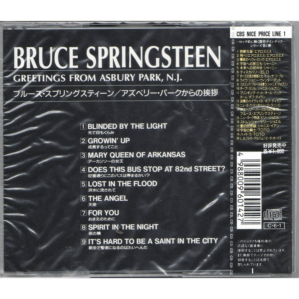 Greetings from asbury park nj japan ltd nice price 9 trk cd bruce springsteen greetings from asbury park nj japan ltd nice price 9 m4hsunfo
