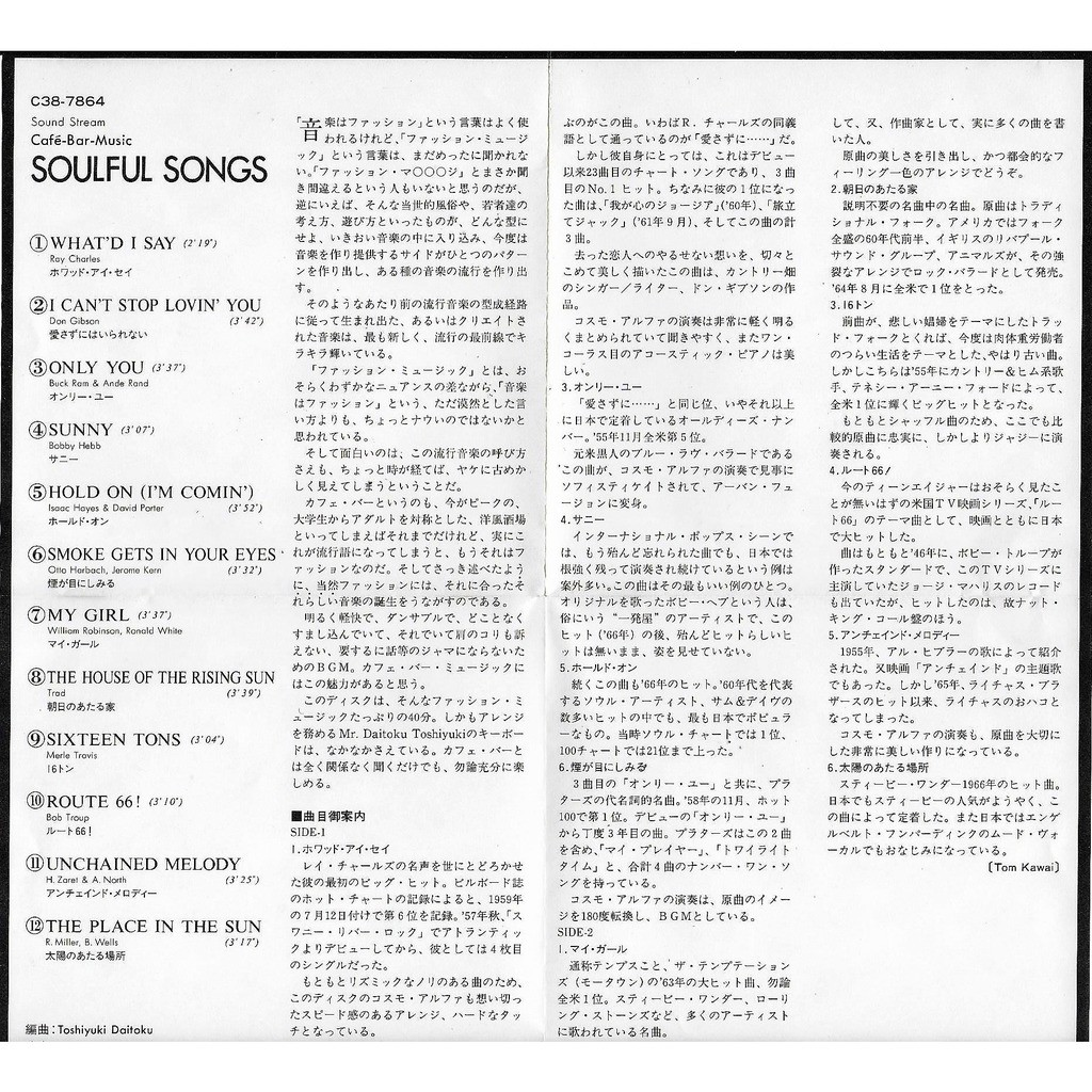 The Cosmo Alpha - Toshiyuki Daitoku Soulful Songs - Café-bar-music