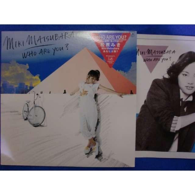 Who are you? - Miki Matsubara 松原みき - ( LP ) - 売り手 ...