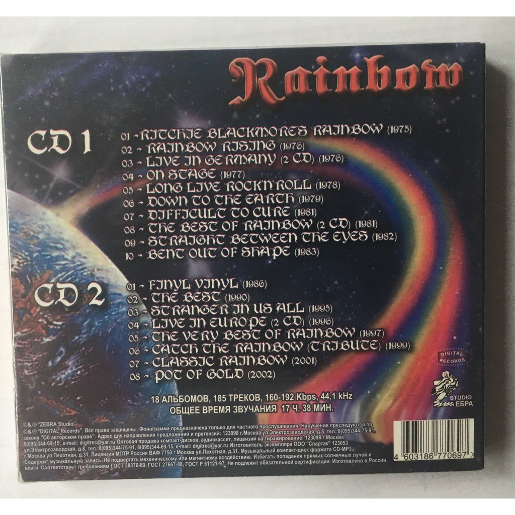 Rainbow MP3 Collection 18 Albums 2CDs (Digital Rec) Rus