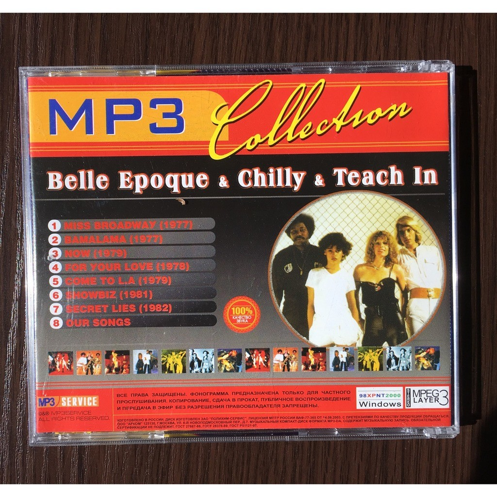 Mp3 collection 8 albums (mp3 service rec) rus by Belle Epoque & Chilly &  Teach In, CD with non-metal