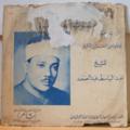 ABDELBASSAT ABDSAMAD - EL BARAKA - LP