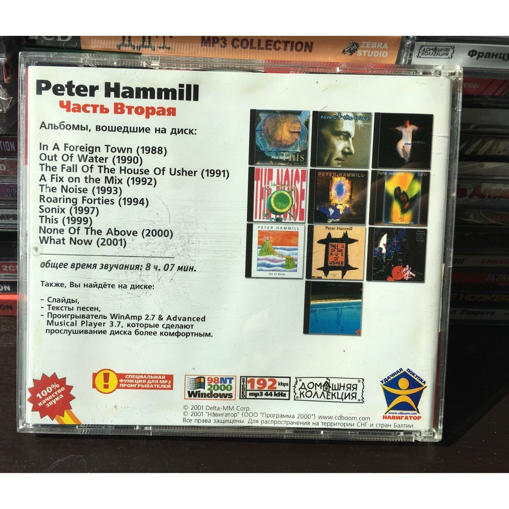 mp3 peter hammill