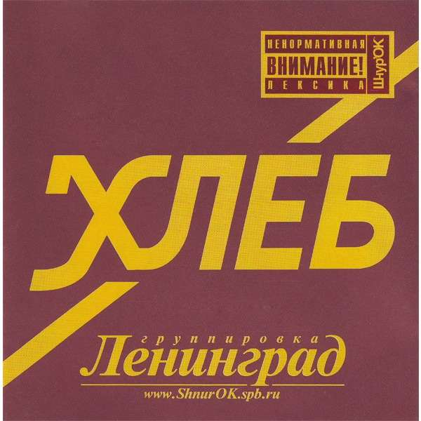 Leningrad Khleb