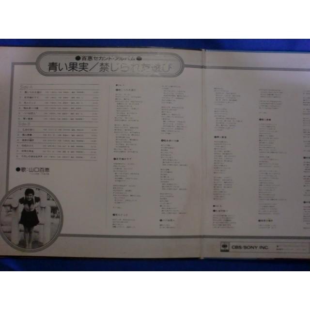 momoe yamaguchi amai kajitsu / kinjirareta asobi -2nd album