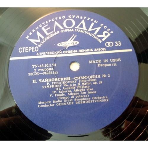 GENNADI ROJDESTVENSKI TCHAIKOVSKY symphonies n°1 / 2 & 3