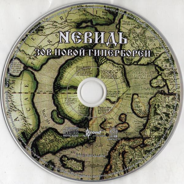 Nevid ( Невидь ) Zov Novoy Giperborei ( Call of the New Hyperborea )
