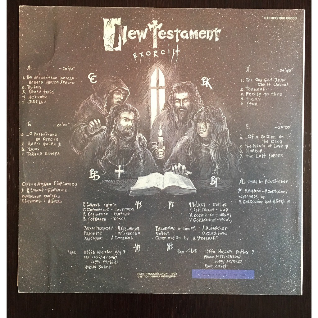 Exorcist (russian disc, 1992) russian doom metal classic by Novy Zavet  (Russia), LP with non-metal