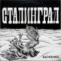 BACHDENKEL - Сталинград (lp) - 33T