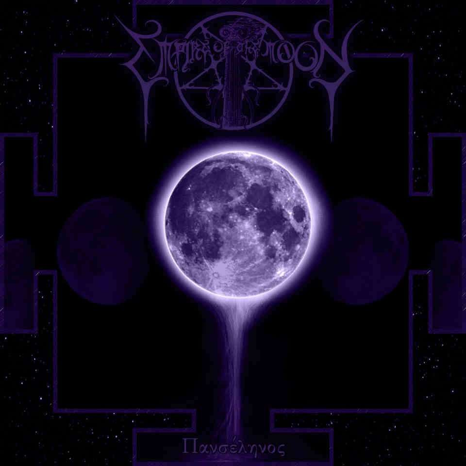 EMPIRE OF THE MOON Πανσέληνος - Full Moon