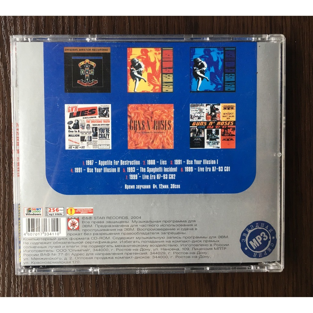 Mp3 collection 6 albums (mp3 rec) by Guns `N` Roses (Jewel Case), CD with  non-metal
