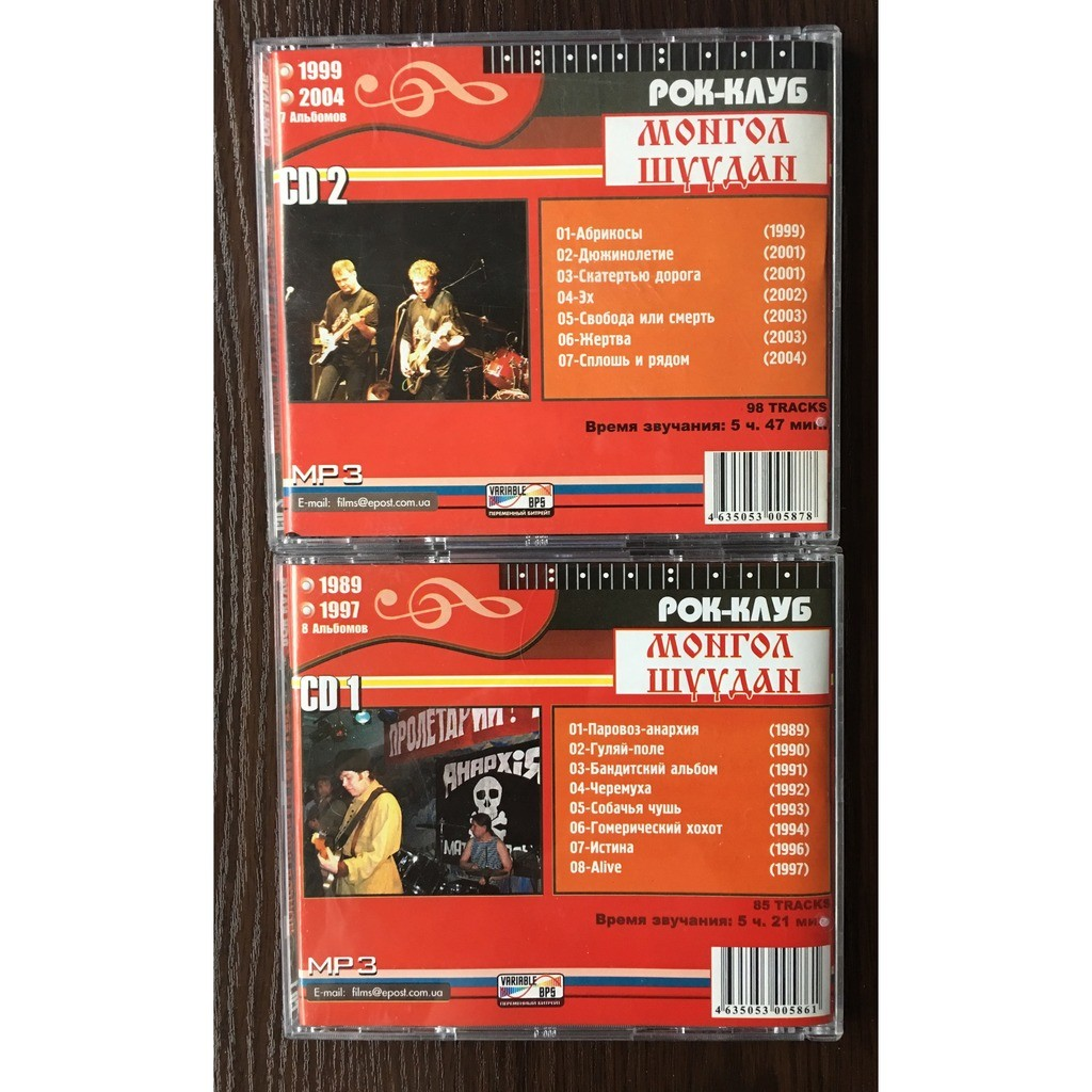 Mp3 collection 15 albums 1989-2004, 2cds russian cult punk rock!!! by  Mongol-Shuudan (Russia), CD x 2 with non-metal