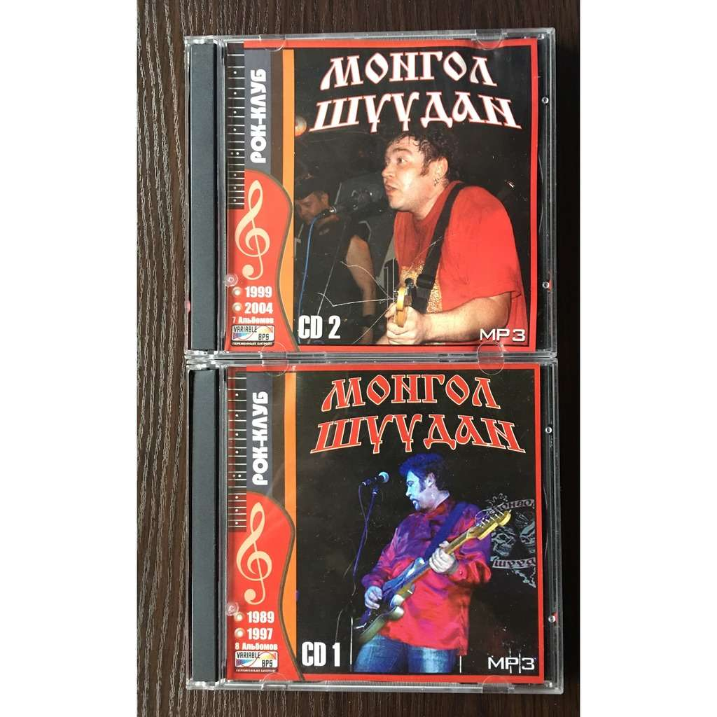 Mongol-Shuudan (Russia) MP3 Collection 15 Albums 1989-2004, 2CDs Russian  Cult Punk Rock!!!
