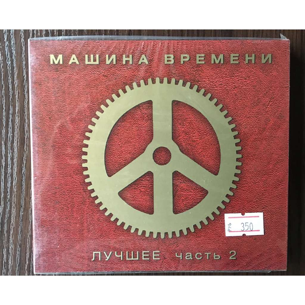 Mashina Vremeni (USSR/Russia) best of...Part 2 (Top Sound, 2009) Soviet/Russian Rock Cult