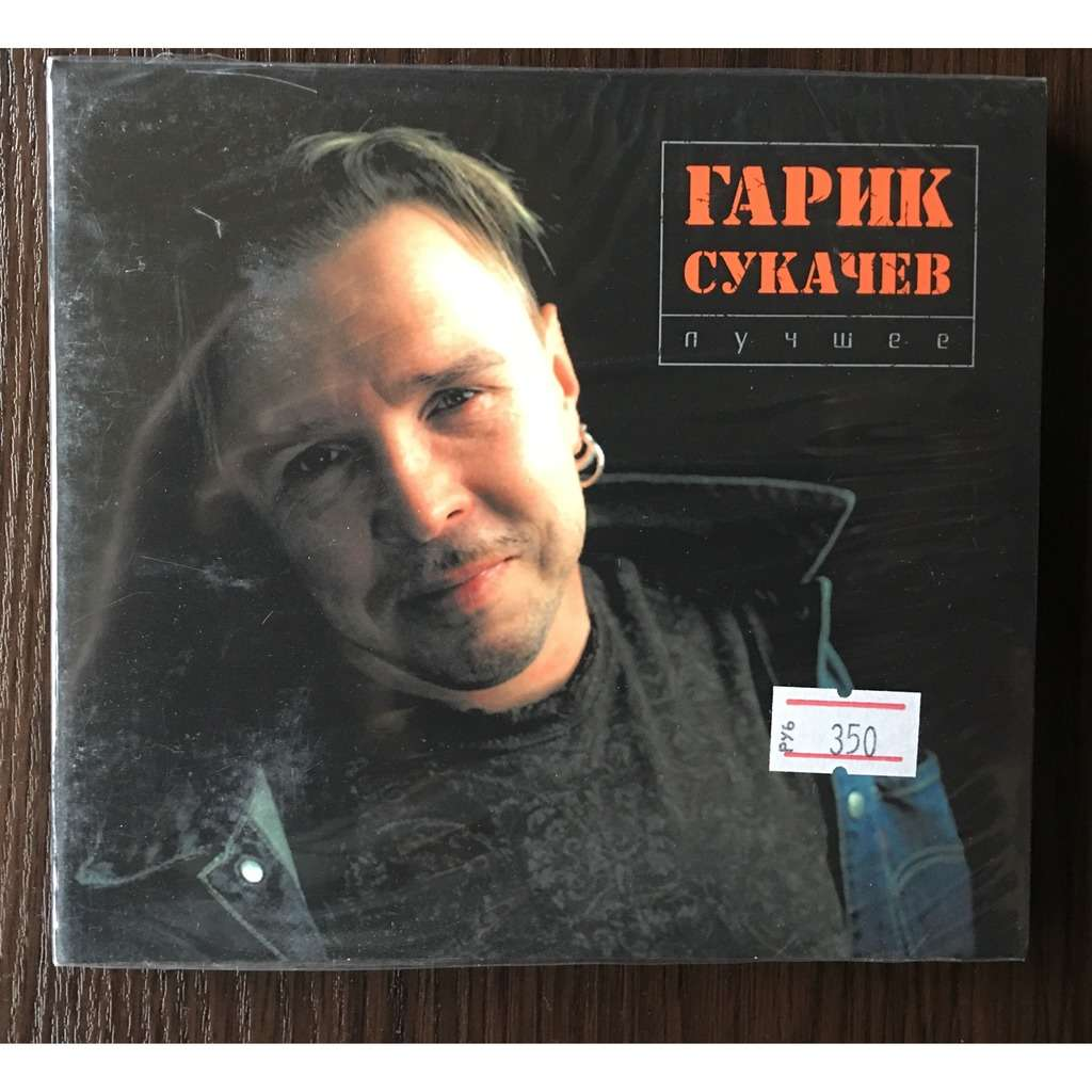 Garik Sukachev (USSR/Russia) Best Of ... Double CD (Top Sound 2011) Russian Rock Cult