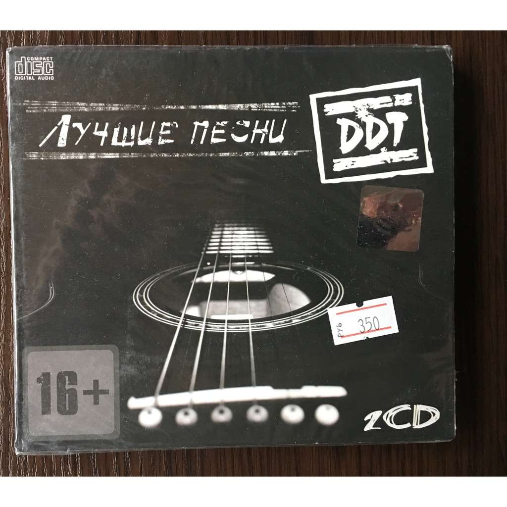 DDT (Russia) Best Of ... Double CD (Top Sound 2014) Russian Top Rock Act