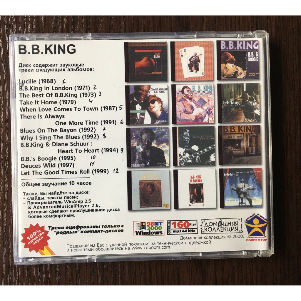 B.B. King MP3 Collection 1968-1999 Recordings (Delta-M)