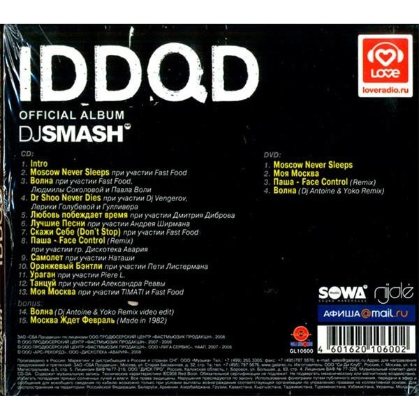 DJ Smash IDDQD