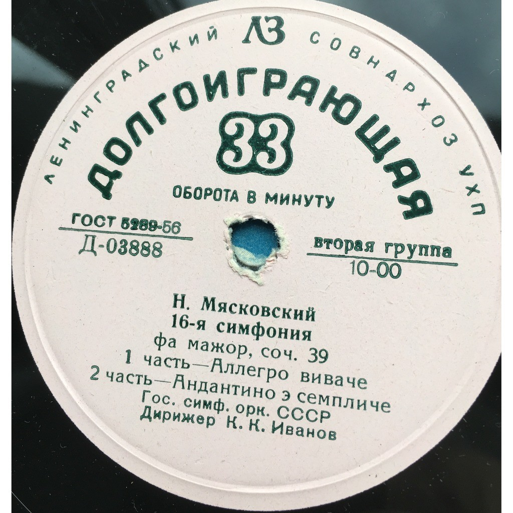 Konstantin Ivanov, Conductor Myaskowsky, Symphony No 16 F Major, Op.39