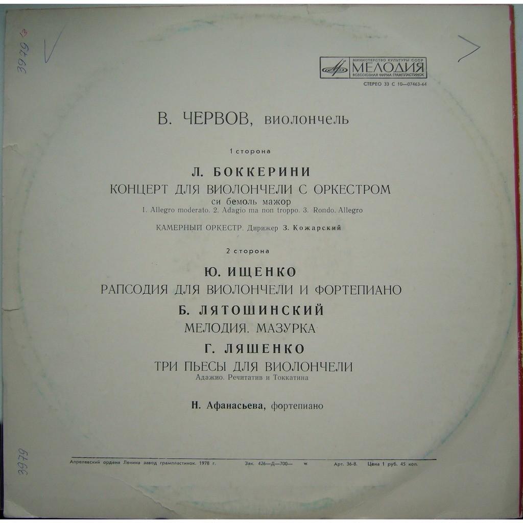 Vadim Chervov Boccherini Cello Concerto, Yu.Ishchenko Cello Rhapsody, B.Lyatoshinsky G.Lyashenko C07463 EX