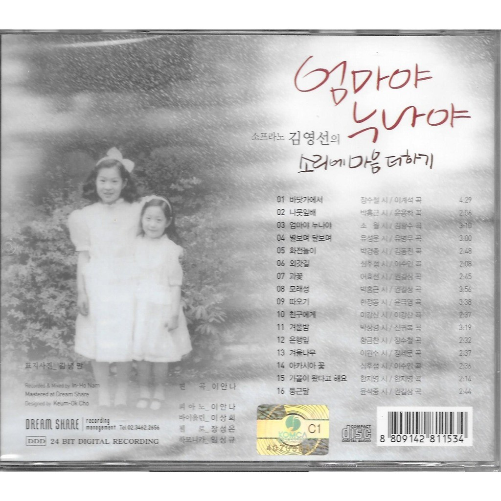 Kim Young Sun Kim Young Sun - CD 16 titres.
