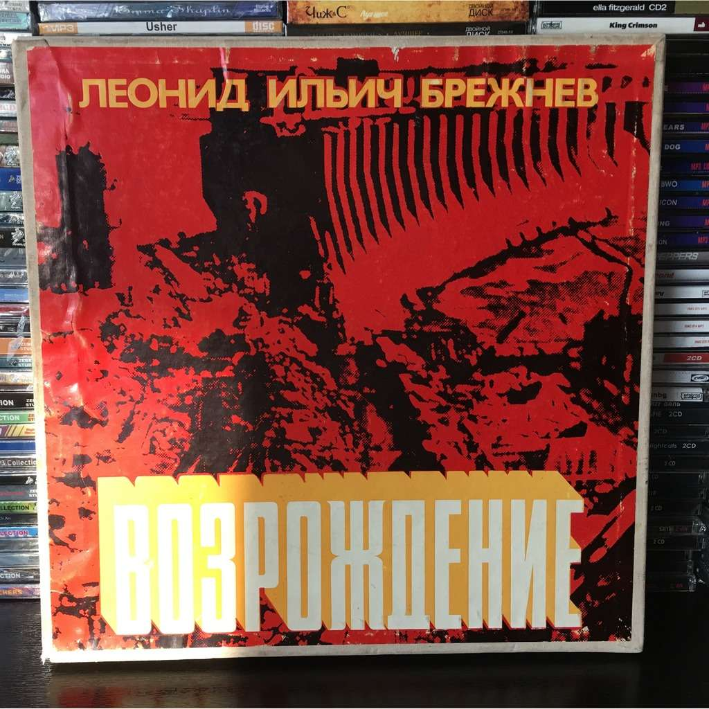 Leonid Ilyich Brezhnev Ussr Leader Vozrozhdenie Revival Memoirs Communist Manifest 4 Lps Box Set