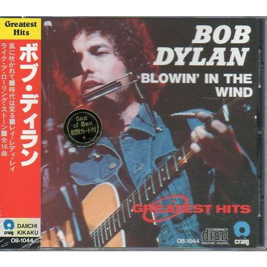 bob dylan GREATEST HITS BLOWIN' IN THE WIND