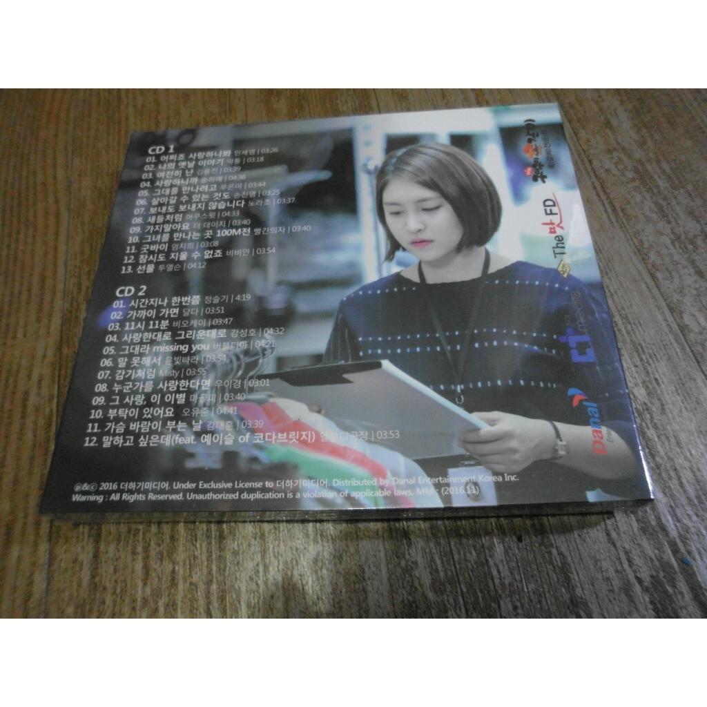 KOREAN DRAMA Let's start again OST 2CD Kim Jung Hoon /SEALED!