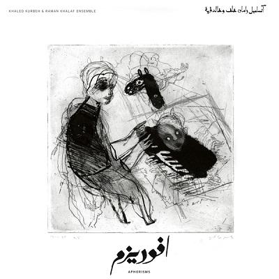Khaled Kurbeh & Raman Khalaf Ensemble Aphorisms