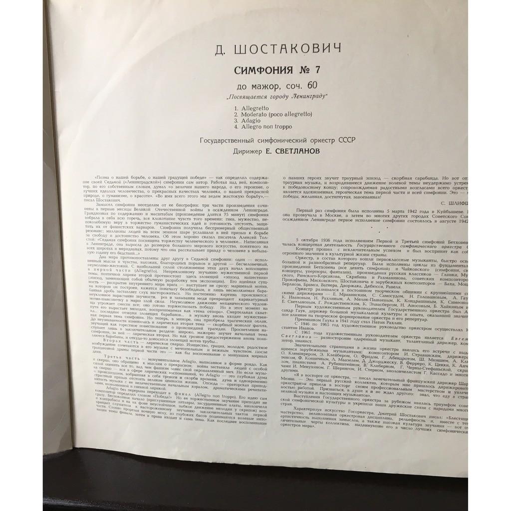 Shostakovich symphony no 7 double lp, melodia, vsg by Evgeni Svetlanov,  Conductor, LP x 2 with non-metal