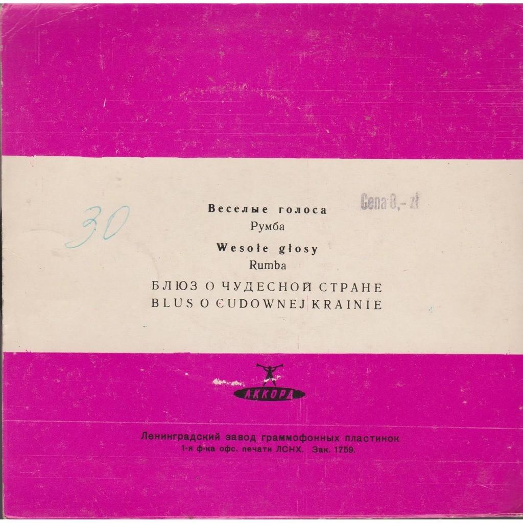 orkiestra moskiewskiego /wolkany kwartet wesole glosy / blus o cudownej krainie