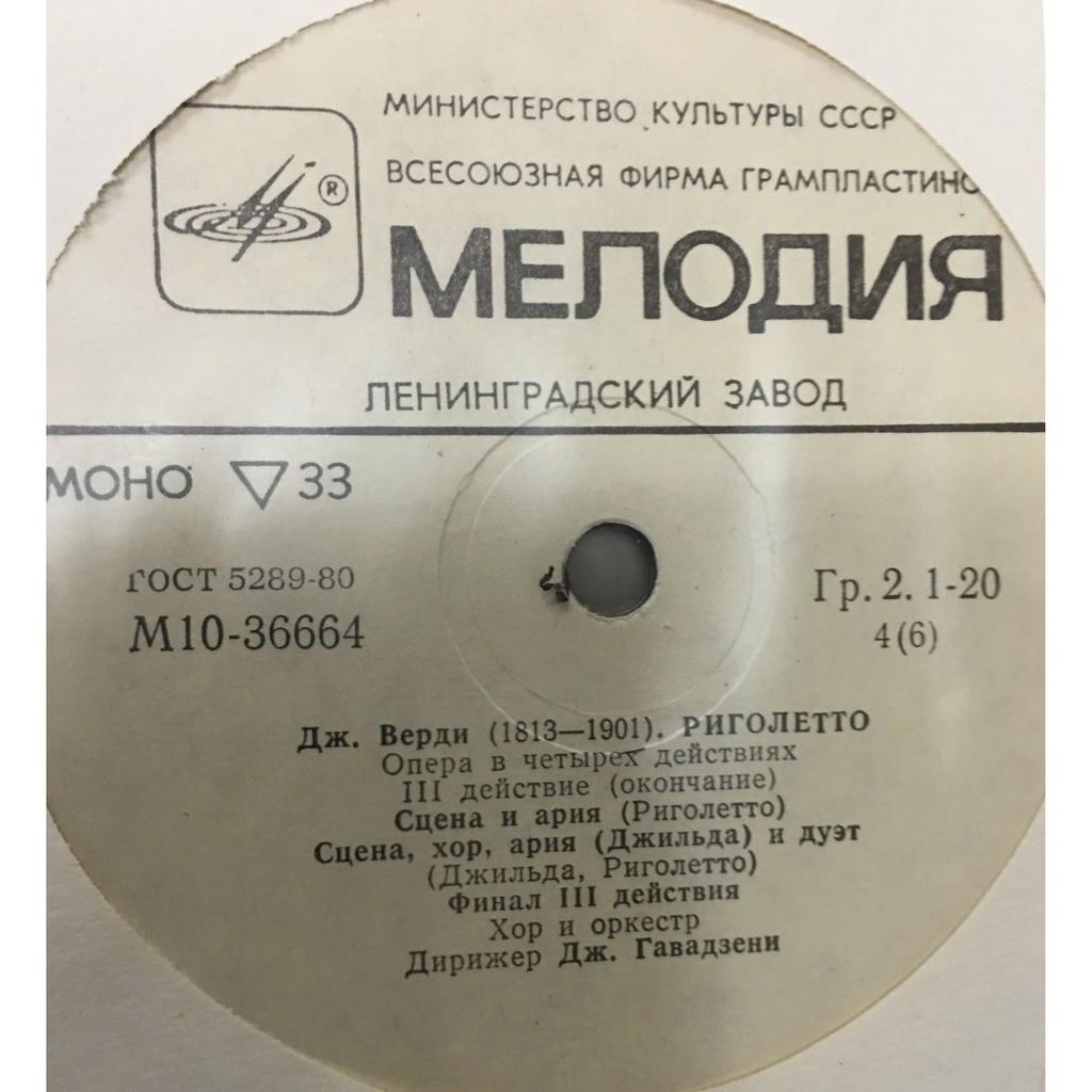 Gianandrea Gavazzeni, Conductor Verdi Rigoletto Opera Kraus, Bastianini, Scotto 3 LP Box Set