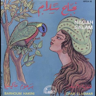 nagah salam Barhoum Hakini / Chab Elasmar