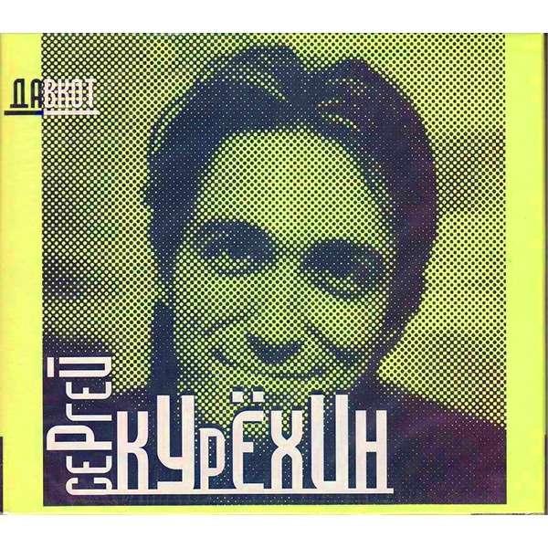 Sergey Kuryokhin Dovecot • Давкот