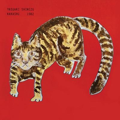 Yasuaki Shimizu Kakashi 1982