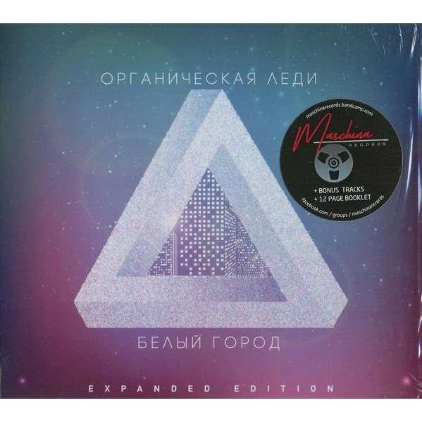 Organicheskaya Ledi Beliy Gorod. Expanded Edition