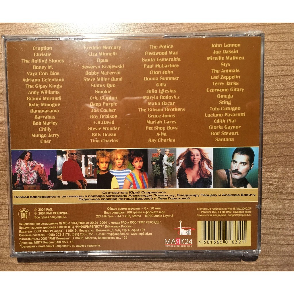 Mp3 collection v/a f r david, billy ocean, cher, boney m , a-ha, omega, pet  shop boys, gilla by One Way Ticket, 100 Hits, CD with non-metal