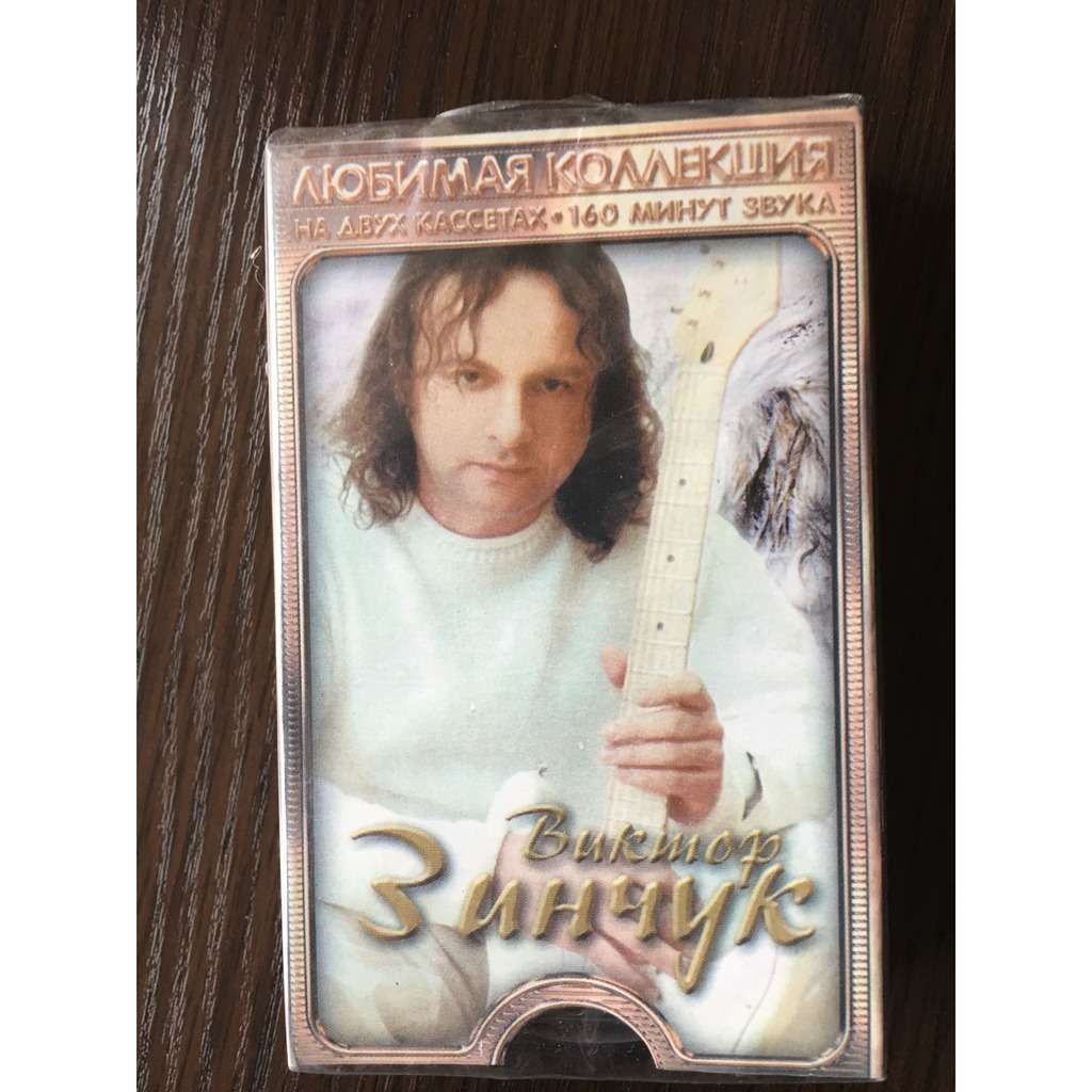 Victor Zinchuk (Russia), sealed cassette Best of...Double Cassette, Russian Rock Guitar Virtuoso