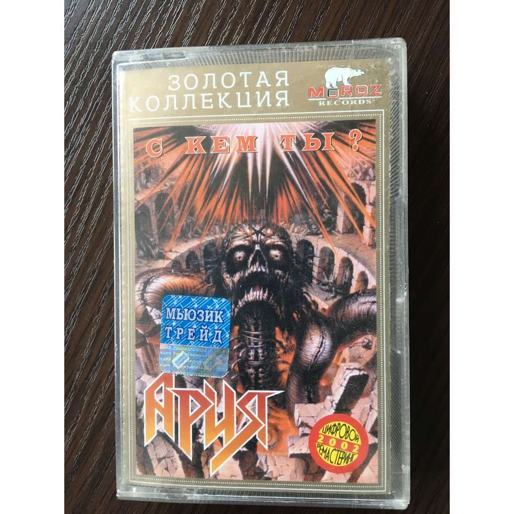 Aria (USSR/Russia), sealed cassette Who are you with? Russian Cult Metal