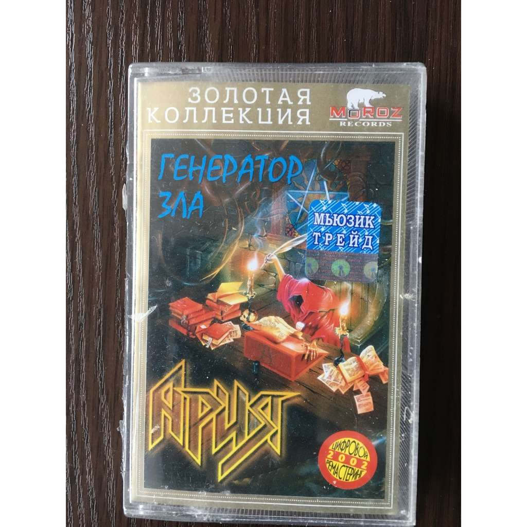 Aria (USSR/Russia), sealed cassette Generator of evil, Russian Cult Metal