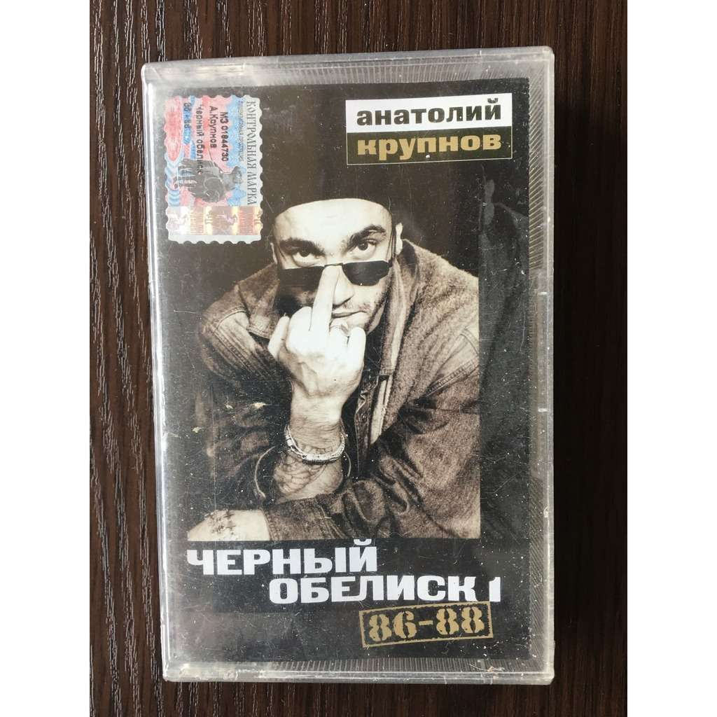 Black Obelisk (USSR/Russia) sealed cassette 1986-1988, Russian Cult Thrash Metal