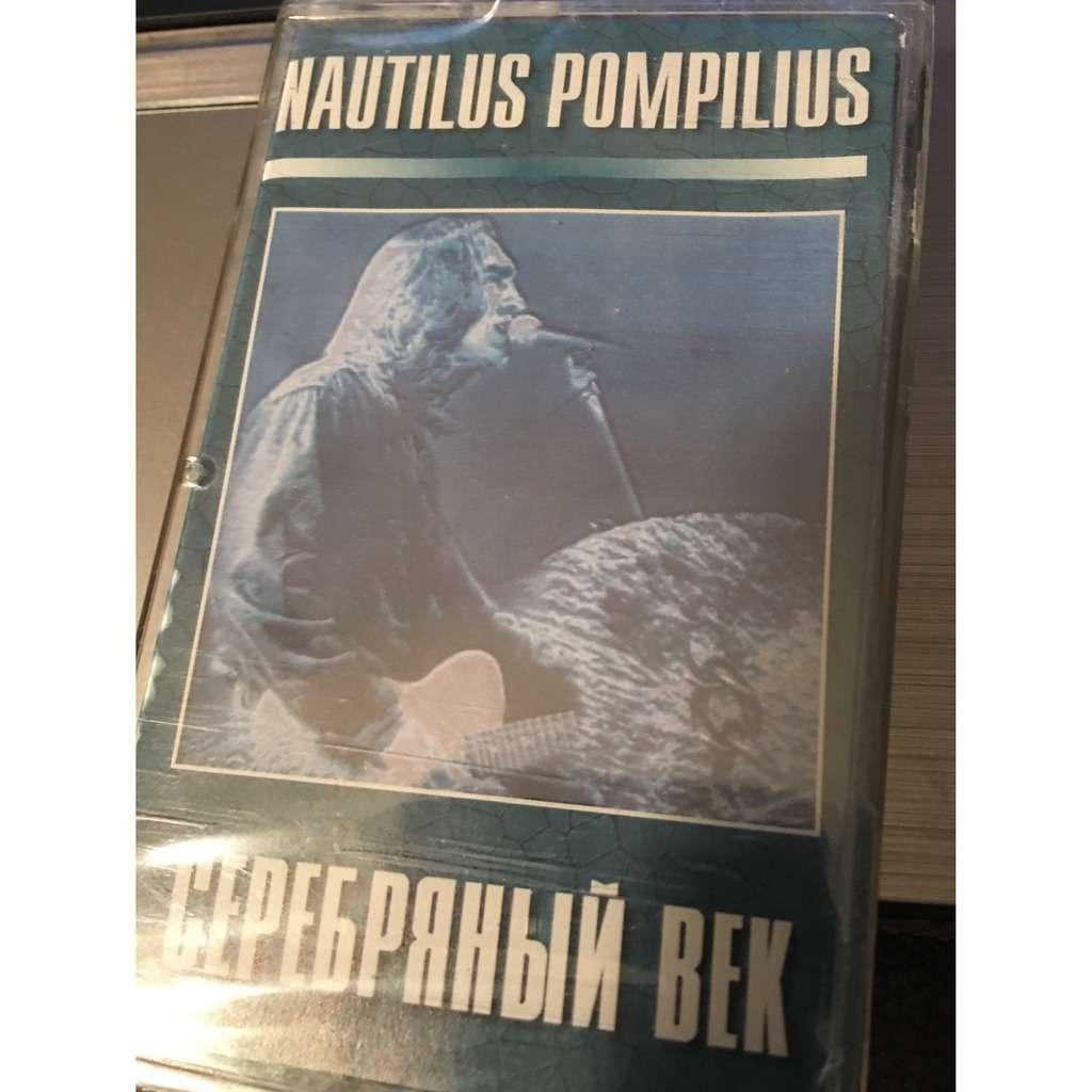 Nautilus Pompilius, sealed cassette Serebryanyi Vek, Russian Cult Rockers