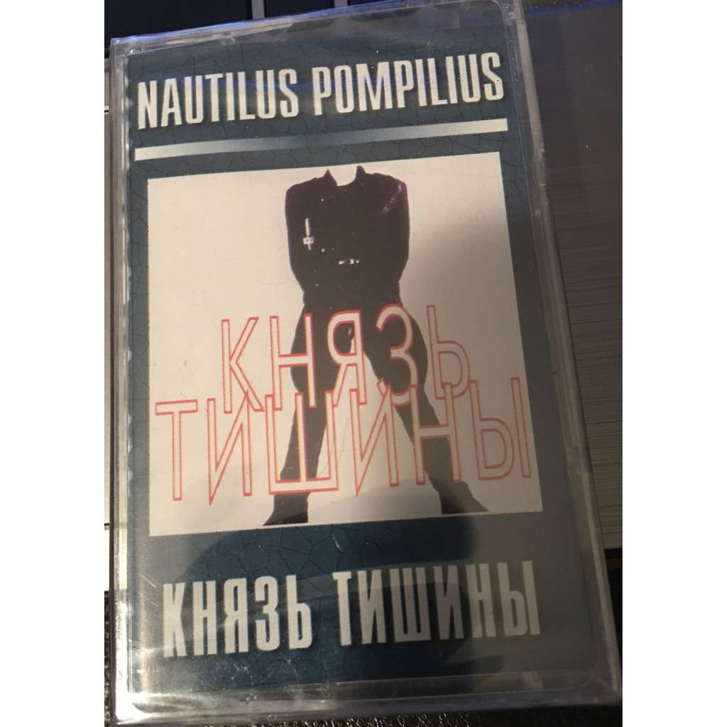nautilus pompilius, sealed cassette Knyaz Tishiny, Russian Cult Rockers