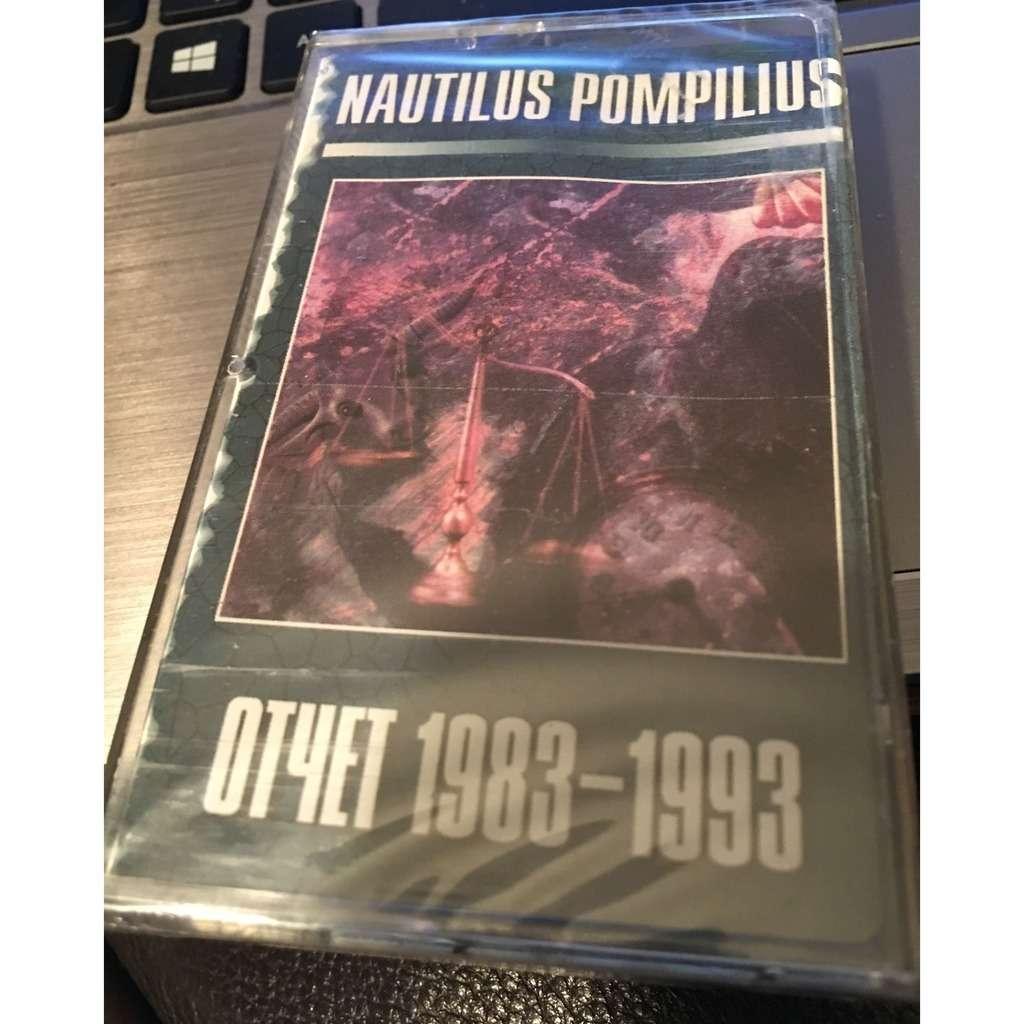 nautilus pompilius, sealed cassette Otchet 1983-1993, Russian Cult Rockers