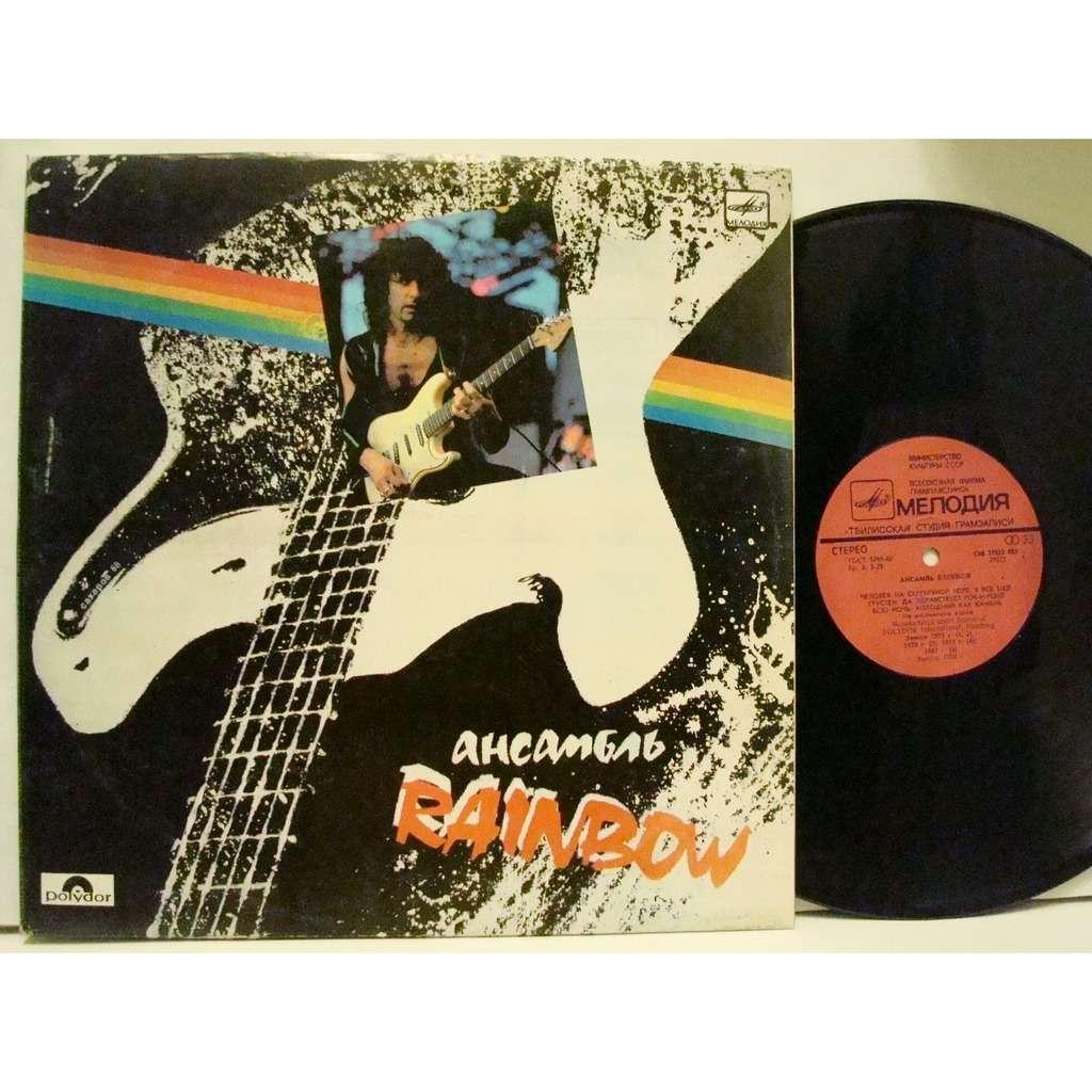 Rainbow Rainbow 1975 - 1982 (Rare Tbilisi plant)