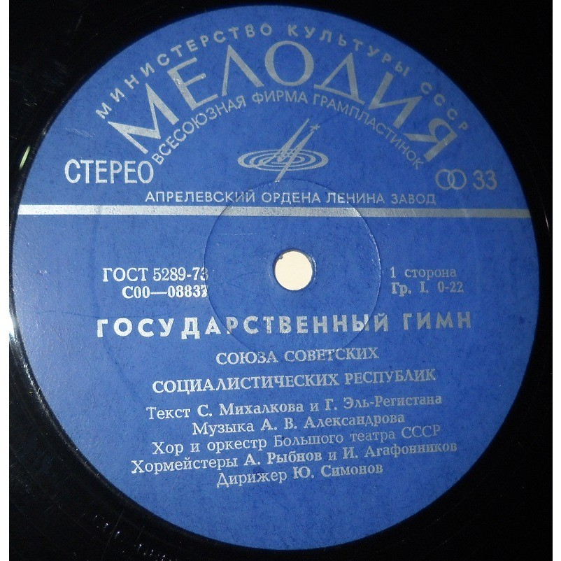The national anthem of ussr by Bolshoi Choir & Orchestra, Defense Ministry  Orches, LP with vinylsuniverse