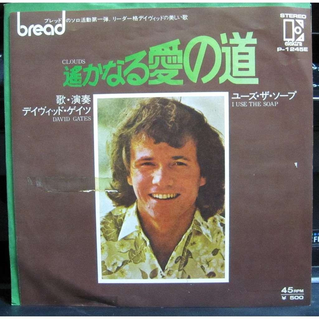 David Gates Clouds/I Use The Soap