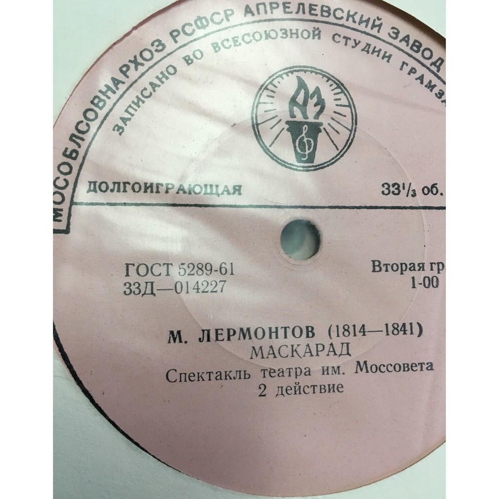 M. Lermontov Masquerade Drama Mossovet Theatre 4 LPs Mordvinov, Mikhailov, Maretskaya, Plyatt, Lavrov TORCH
